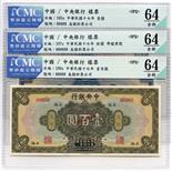 BANKNOTES, CHINA - REPUBLIC, GENERAL ISSUES Central Bank of China: Specimen 1-Yuan, 10-Yuan and