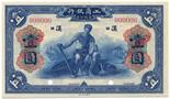 BANKNOTES, CHINA - FOREIGN BANKS Industrial and Commercial Bank: Specimen $1, 1 January 1921,