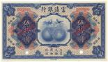 "BANKNOTES, CHINA - PROVINCIAL BANKS Fu-Tien Bank: Specimen 50-Yuan, 1921, serial no.000000, red """