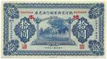 BANKNOTES, CHINA - PROVINCIAL BANKS Hsing Yeh Bank of Jehol: Uniface Obverse Specimen 10-Yuan, 1930,