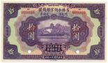BANKNOTES, CHINA - PROVINCIAL BANKS Kirin Yung Heng Provincial Bank: Specimen 10-Yuan, 1 December