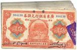 BANKNOTES, CHINA - PROVINCIAL BANKS Provincial Bank of Kwangtung: $5 (100), 1 January 1918, mixed