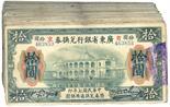 BANKNOTES, CHINA - PROVINCIAL BANKS Provincial Bank of Kwangtung: $10 (100), 1 January 1918, mixed