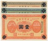 BANKNOTES, CHINA - PROVINCIAL BANKS Shantung Provincial Treasury: 1-Yuan, 5-Yuan and 10-Yuan,