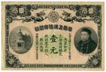 BANKNOTES, CHINA - PROVINCIAL BANKS Sin Chun Bank of China: $1, Year 33 (1907), Shanghai, no