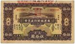 BANKNOTES, CHINA - PROVINCIAL BANKS Swatow Commercial Bonds Association: $50, 1935, serial no.027758