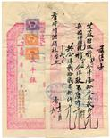 BANKNOTES, CHINA - PRIVATE BANKS Qing Dynasty: Unissued Notes (2), Guang Xu (1875-1908), without