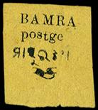 I.F.S. BAMRA1888 4a black on yellow error `a` omitted (R.8/3, - SG 5a) unused, RPS Cert (1953) as