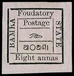 I.F.S. BAMRA1890-93 `Postage` with capital `P`, 8a on rose-lilac, error `Foudatory` and `Postagc` (