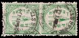 I.F.S. ALWAR1899-1901 with narrower margins between stamps ¼a pale yellow-green horizontal pair