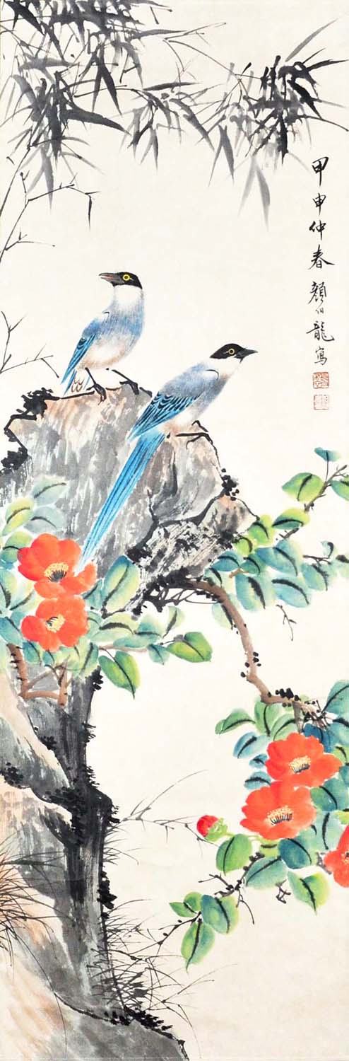 "Lot 16 - ""???(1898 - 1955)?????????????1944 ????:???? ??????:(????)(????)Yan BolongBird and FlowerHanging"
