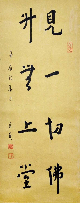 """Lot 28 - """"??(???)(1880 - 1942)?????????????:????,????????? ????:(????)(??)(??)Hong Yi (Li Shutong)Sutra"""