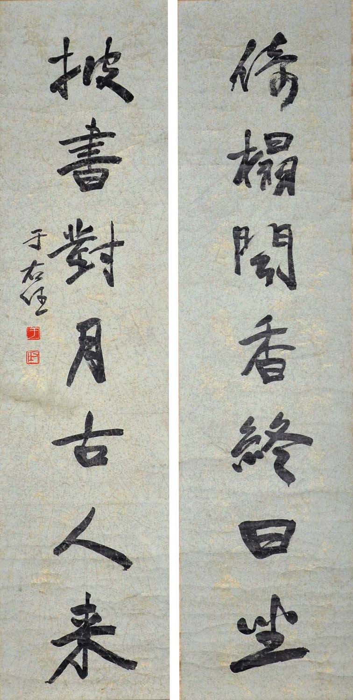"Lot 45 - ""???(1878 - 1964)??????????????:???????,?????????????:(?)(??)Yu YourenScript Calligraphyin"