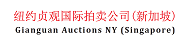 Gianguan Auctions NY