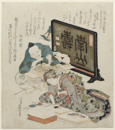 Block-cutting and printing surimono, by Hokusai