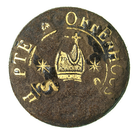 Trade token for the Chapter Coffee House, 1648-1673