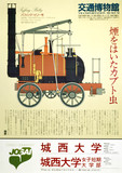 Puffing Billy, Japanese Transportation Museum poster, c 1980s.