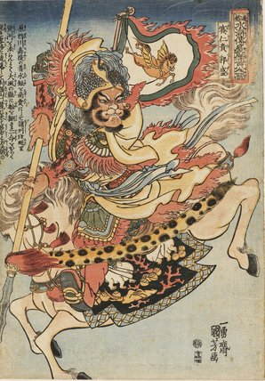 Saijiuki Kwakusei of markedly simian appearance, on plunging horse.