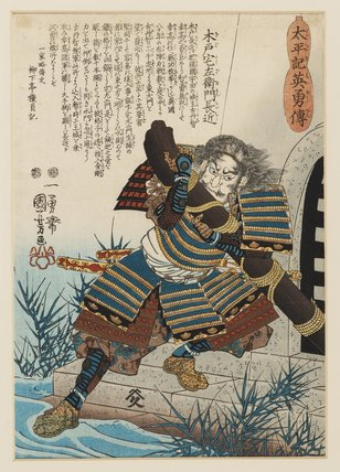 Kido Takuzayemou Nagachika on stone steps above a river leading to a water-gate with metal grille, which he is attacking with a huge metal bar.