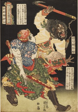 Bokuteno Rio wielding a mace with a chained weight & Botsusharau Bokko with tattooed back, peparing to make a sword stroke.