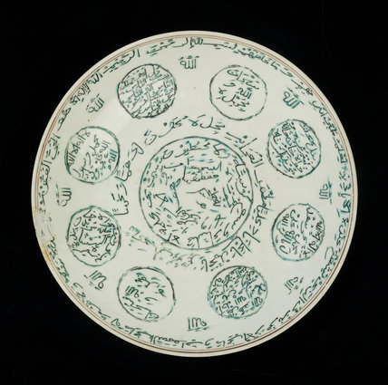 Swatow dish with enamelled Arabic inscriptions