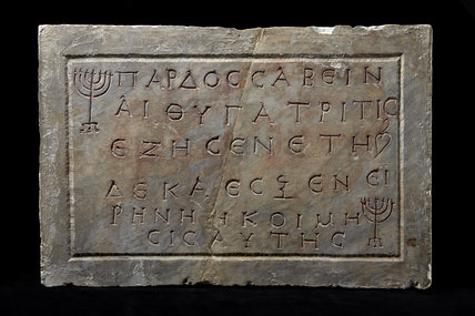 Epitaph of the Jewish market-trader Alexander