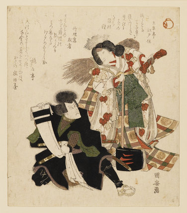 The actors Ichikawa Danjūrō VII and Iwai Hanshirō V in the roles of Kidomaru and Hiroyonohime
