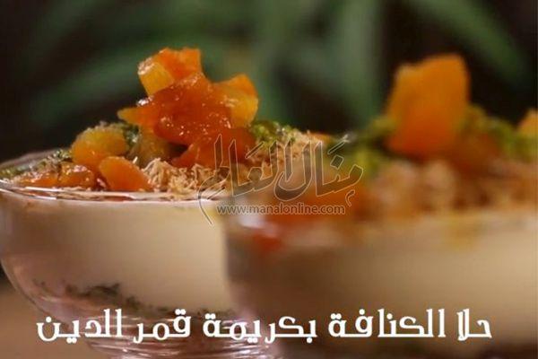 حلا الكنافة بكريمة قمر الدين2