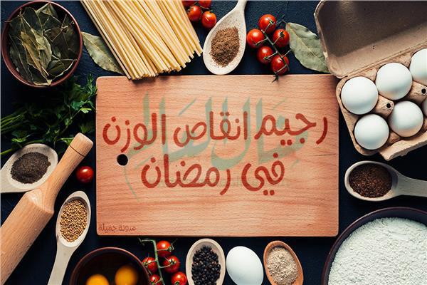 بدون حرمان ... نظام غذائي لإنقاص الوزن في رمضان  - المشاهدات : 4.65K