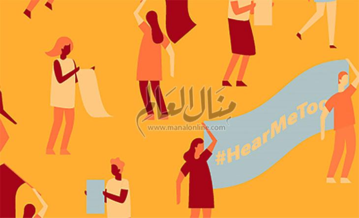 حملة الـ 16 يوماً لمناهضة العنف ضد المرأة - المشاهدات : 103
