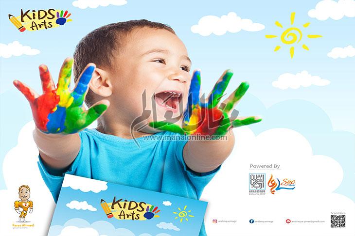 حفل افتتاح مجلة ارابيسك للأطفال