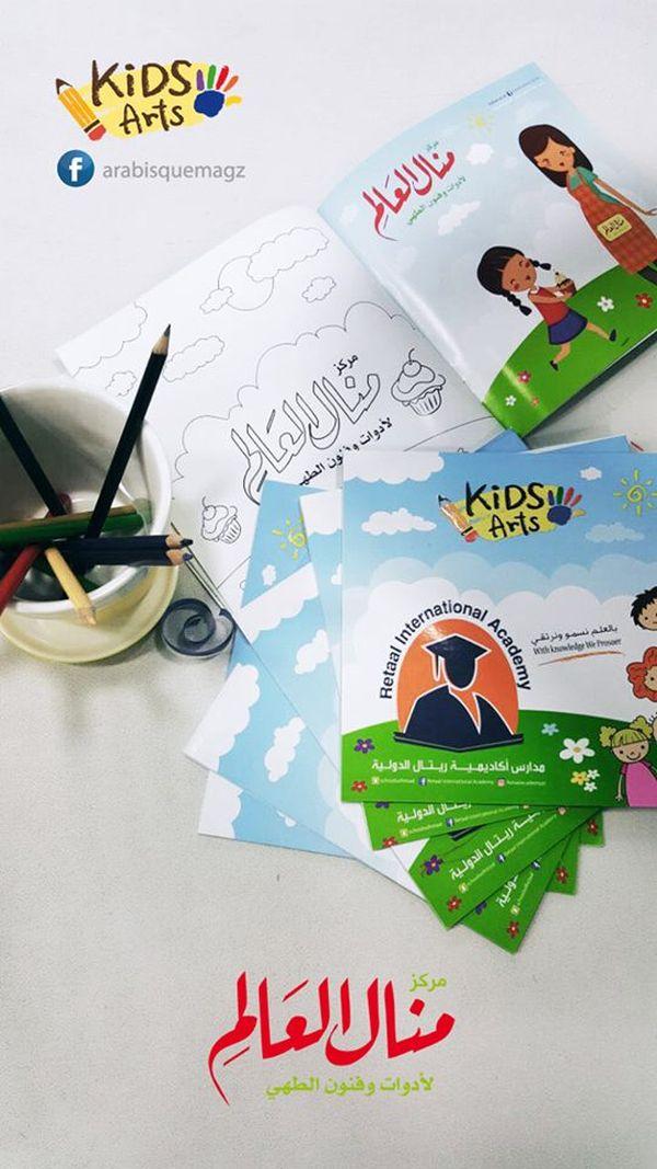 حفل افتتاح مجلة ارابيسك للأطفال-6