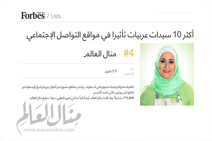 منال العالم الطاهية الأكثر تأثيرًا في العالم العربي - المشاهدات : 10.5K
