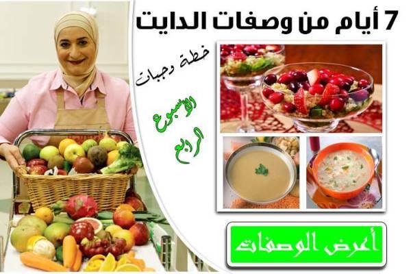 أفضل الطرق والنصائح لتخسري وزنك الزائد في رمضان-7