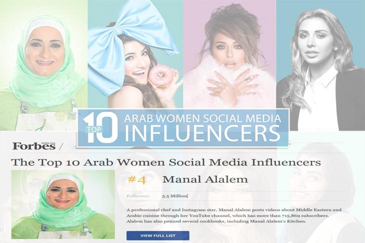 أصداء تصدر منال العالم لقائمة فوربس لأكثر النساء تأثيرًا على مواقع التواصل الاجتماعي  - المشاهدات : 4.01K