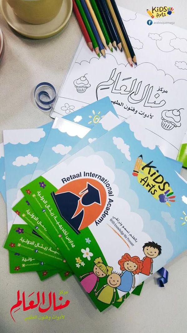 حفل افتتاح مجلة ارابيسك للأطفال-7