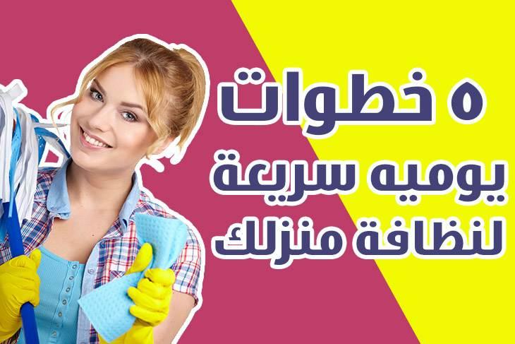 5 نصائح يوميه سريعه لنظافة منزلك - المشاهدات : 12.8K
