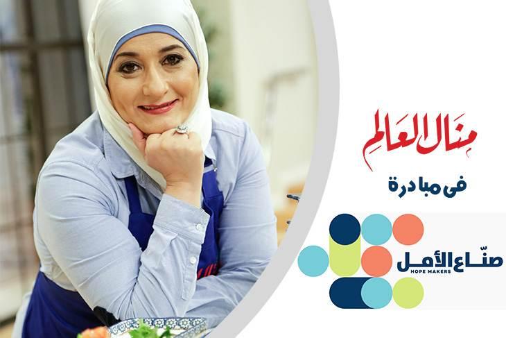 ترشيح الشيف منال العالم للحصول علي لقب صانع الأمل - المشاهدات : 749