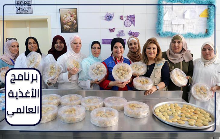 زيارة الشيف منال العالم لمشاريع برنامج الأغذية العالمي بالأردن - المشاهدات : 1.26K