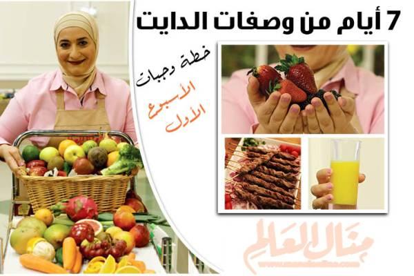 أفضل الطرق والنصائح لتخسري وزنك الزائد في رمضان-4