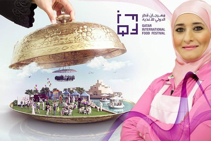 مشاركة منال العالم في مهرجان قطر العالمي للأغذيه - المشاهدات : 310