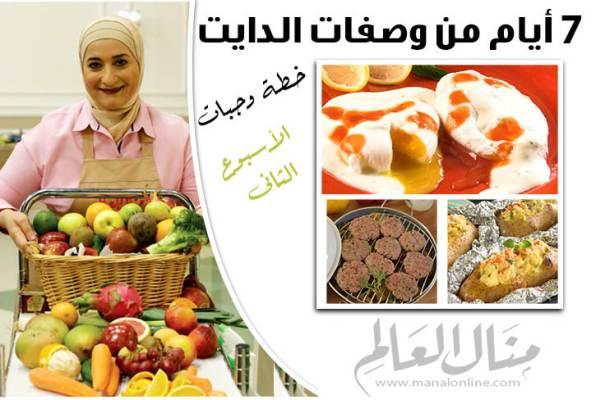 أفضل الطرق والنصائح لتخسري وزنك الزائد في رمضان-5