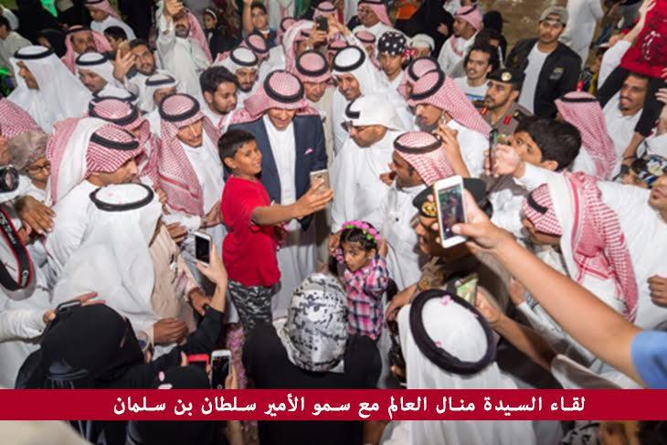 لقاء منال العالم مع سمو الأمير سلطان بن سلمان