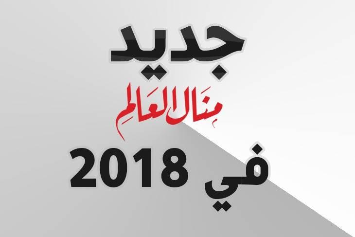 منال العالم تبدء تصوير برنامجها الجديد 2018 - المشاهدات : 846