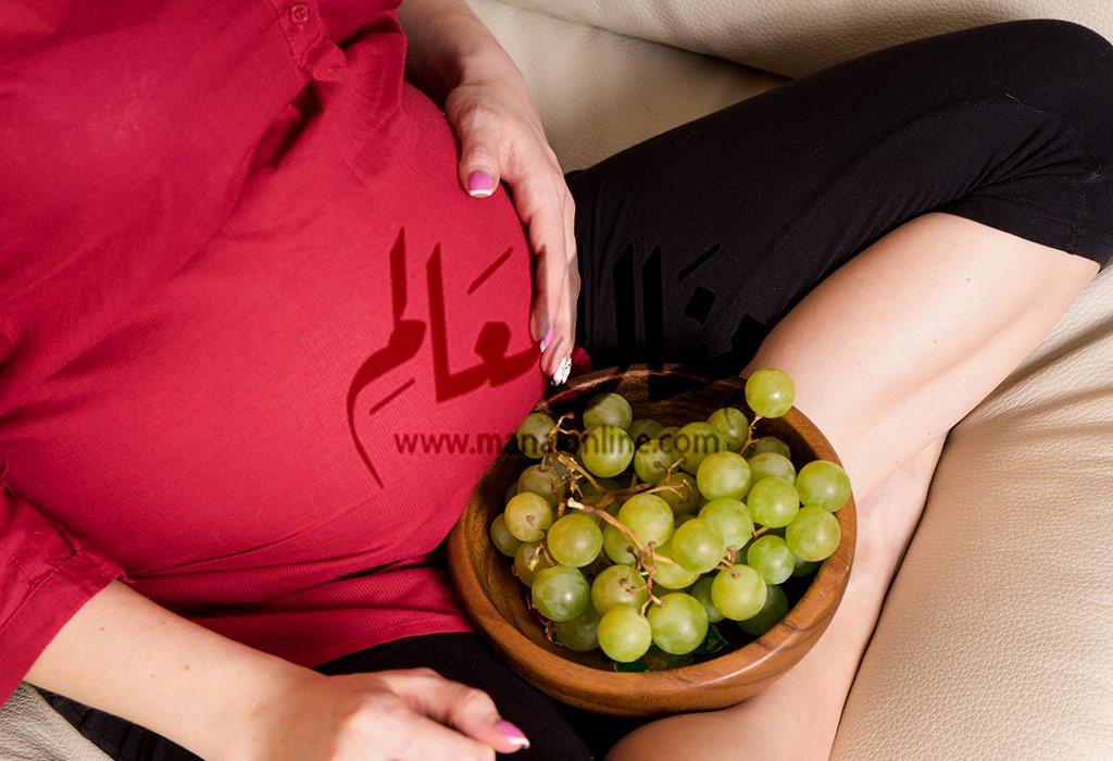 8 فوائد للعنب للمرأة الحامل لم تتوقعيها - المشاهدات : 1.15K
