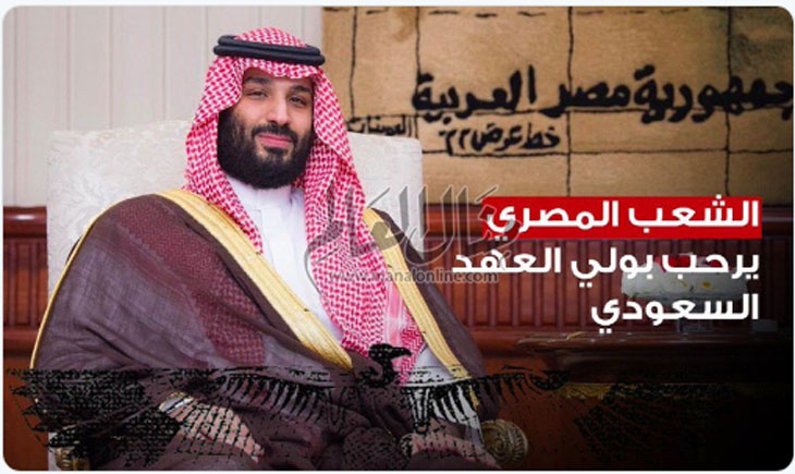 تحتفي مصر اليوم بزيارة ولي العهد السعودي - المشاهدات : 351