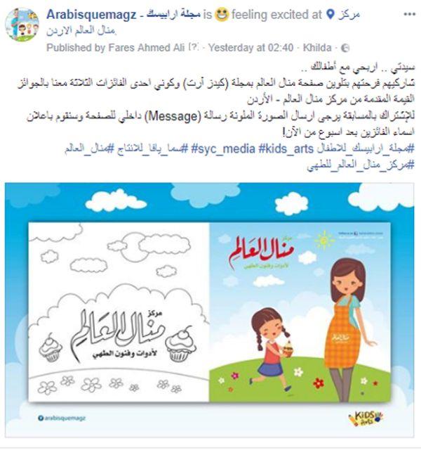 حفل افتتاح مجلة ارابيسك للأطفال-5