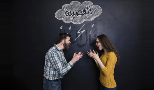 نصائح للحد من العصبية في شهر رمضان  - المشاهدات : 533