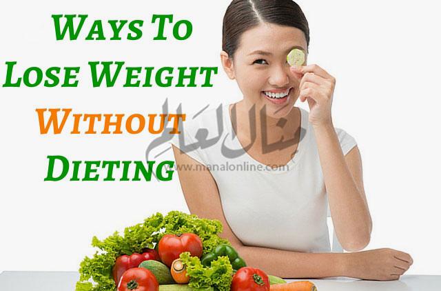 نصائح مهمة لفقدان الوزن دون القيام بدايت - المشاهدات : 2.19K