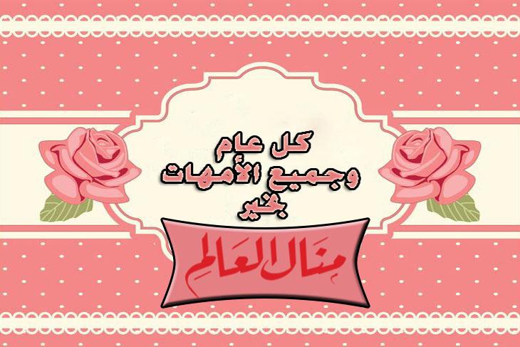 اليوم عيد الأم، ماذا عن الهديه؟!! - المشاهدات : 752